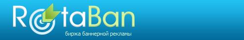 Ротабан: биржа баннерной рекламы