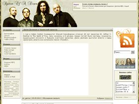 Группа System of a Down (SOAD)