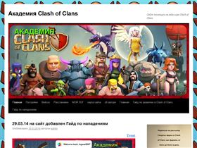 Академия  Clash of clans