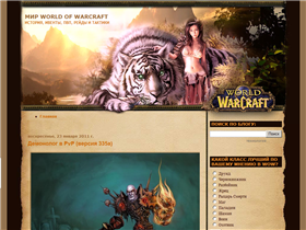 Все о World of Warcraft