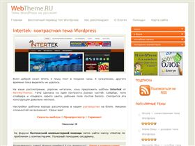 Темы Wordpress на русском!